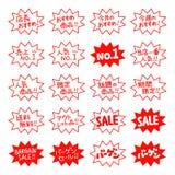 Japanese store POP label set Stock Photos