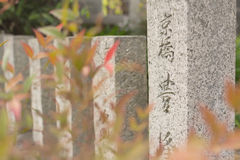 Japanese style stone tablet Royalty Free Stock Photography