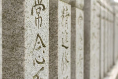 Japanese style stone tablet Royalty Free Stock Image