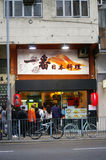 Japanese sushi restaurant in Hong Kong Stock Images