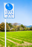 Japanese traffic sign in front of rice fields Stock Photos