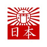 """Japanese Vector Art design. Combining about culture, characteristic with Japanese Kanji text """"NIHON"""" with mean is Japan royalty free illustration"""