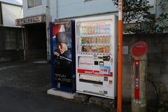 Japanese Vending Machine Stock Photo
