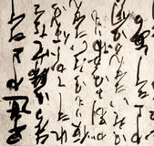 Japanese writing. Crop of an antique Japanese postcard Royalty Free Stock Photography
