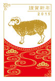 Japanese Year of the Sheep side view Stock Photography