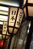 Japanische Gaststätte schmücken lizenzfreie stockbilder
