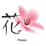 Japanische Hieroglyphe mit Blume Stockfoto