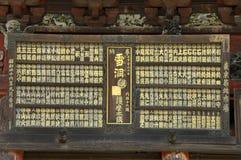 Japanische Kalligraphie. Stockfotos