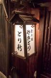 Japanische Lampe Lizenzfreie Stockfotografie