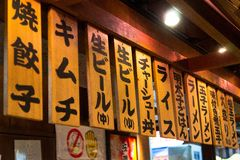 Japanische Laterne Lizenzfreies Stockbild