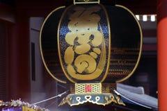 Japanische Laterne Lizenzfreie Stockbilder