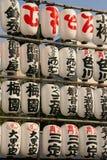 Japanische Laternen Stockbilder