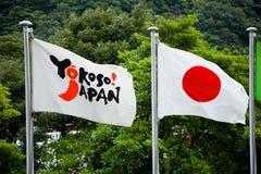 Japanische Markierungsfahne Stockfoto