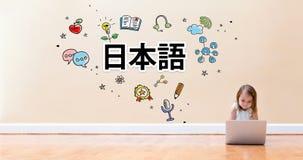 Japanische Sprachtext mit dem kleinen Mädchen, das eine Laptop-Computer verwendet Stockbilder