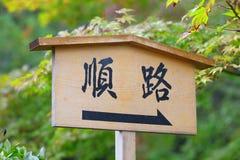 Japanische Zeichen auf hölzerner Platte Stockfoto