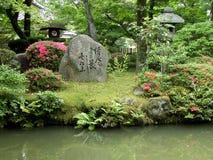 Japanischer Garten mit Felsen Stockbild