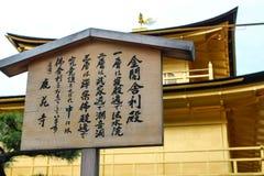 Japanischer Tempel Stockbild