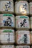 Japanischer Wein Lizenzfreie Stockbilder