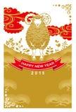 Japanisches Jahr der Schafe, des Goldes und der roten Farbe vektor abbildung