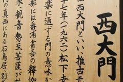 Japanisches Kandschi Stockbild