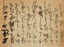 Japanisches Schreiben auf einer alten Postkarte lizenzfreies stockbild