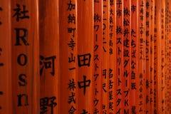 Japanisches Schreibensmuster auf roten Spalten Stockfotografie