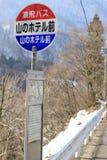 Japanisches Verkehrsschild Stockfotos