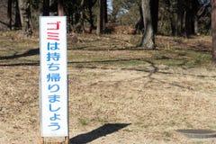 Japanisches Zeichen des Nennens vistor ` s von Aufmerksamkeit für Reinigungsart stockfotos