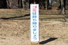 Japanisches Zeichen des Nennens vistor ` s von Aufmerksamkeit für Reinigungsart stockbild