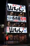 JapanIzakaya restaurang Arkivfoto