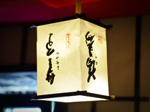 Japans Aziatisch Restaurant Stock Afbeelding