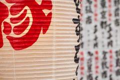Japanse document lantaarns in Tokyo Stock Afbeeldingen
