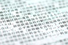 Japanse Karakters Stock Afbeelding