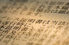 Japanse karakters Stock Foto