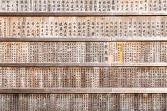 Japanse karakters op houten muur Stock Afbeeldingen
