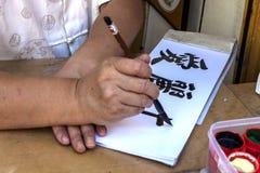 Japanse kunstenaar die kalligrafie uitvoeren Royalty-vrije Stock Afbeelding