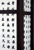Japanse lantaarn Royalty-vrije Stock Fotografie