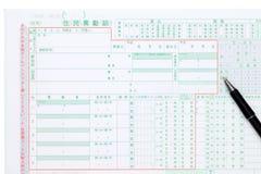Japanse registratie van adres veranderend bericht royalty-vrije stock afbeeldingen