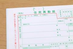 Japanse registratie van adres veranderend bericht royalty-vrije stock foto's