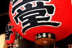 Japanse Reuze Rode Lantaarn, Yoshino Mountain Royalty-vrije Stock Afbeelding