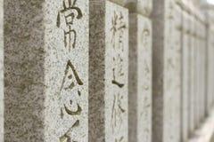 Japanse stijlgedenksteen Royalty-vrije Stock Afbeelding