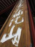 Japanse tekens in hout stock fotografie