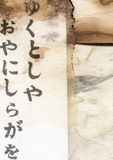 Japanse textielachtergrond Royalty-vrije Stock Foto