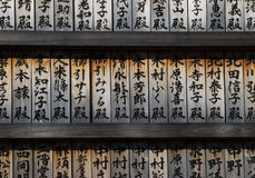 Japansk bokstäver Royaltyfri Foto