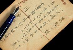 japansk gammal vykort Arkivfoton