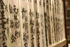 japansk kanji Arkivbild