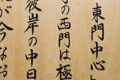 japansk kanji Arkivbilder