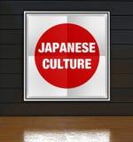 Japansk kulturaffisch med flaggan i konstgalleri vektor illustrationer