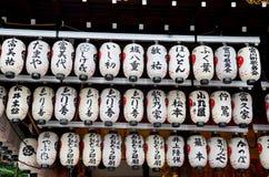 Japansk lykta på den Yasaka relikskrin eller Gion Shrine Royaltyfri Foto