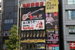 Japansk musik shoppar Fotografering för Bildbyråer